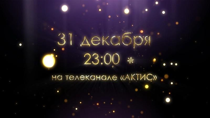 Встречайте Новый год с телеканалом АКТИС