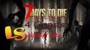7 Days to Die. Хардкорное выживание в зомби апокалипсисе. 4. Переезд в город. Новый дом.