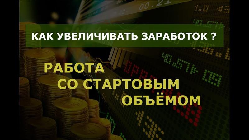 Как зарабатывать в трейдинге Московская биржа