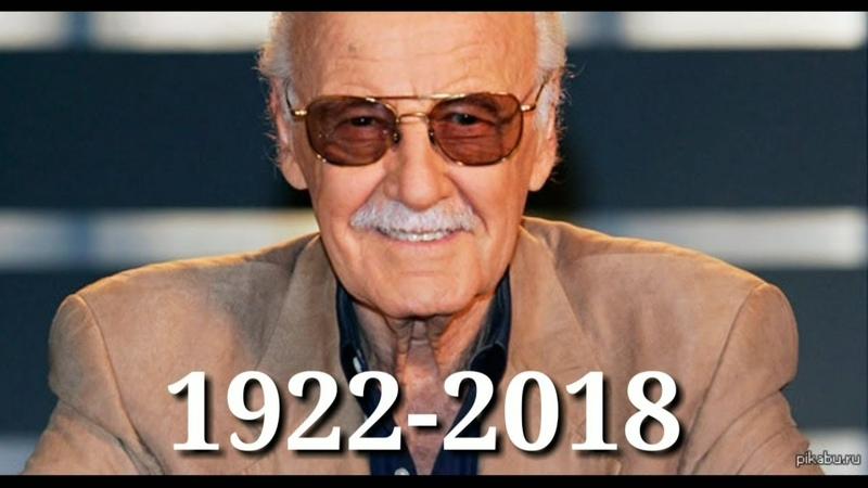 Стен Ли, покойся с миром. В память о легенде (1922-2018)