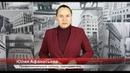 ФИНАМ Обзор биржевых рынков с Юлией Афанасьевой на 15 апреля