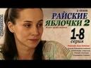Райские яблочки-2 (2 сезон) 1,2,3,4,5,6,7,8 серия Мелодрама