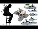Украинские военные корабли спокойно прошли керченский пролив (мост).