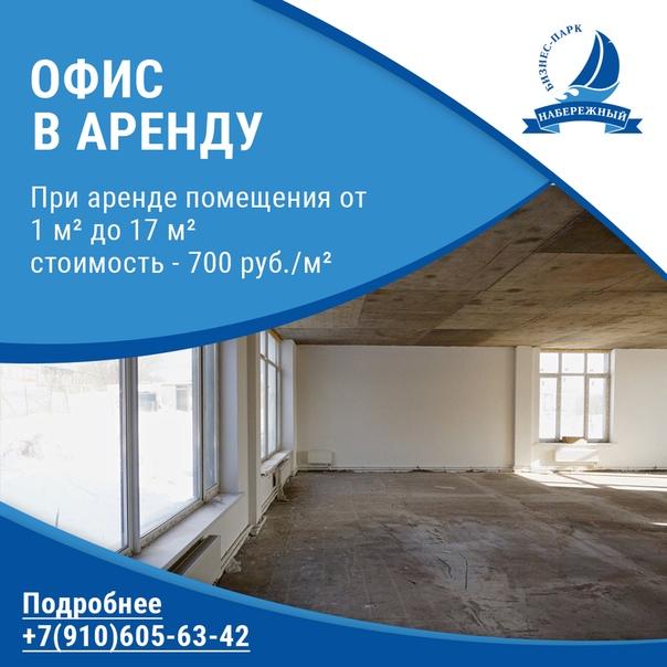 #бизнеспарк #арендакалуга #набережныйкалуга #кзккалуга #аренданабережн
