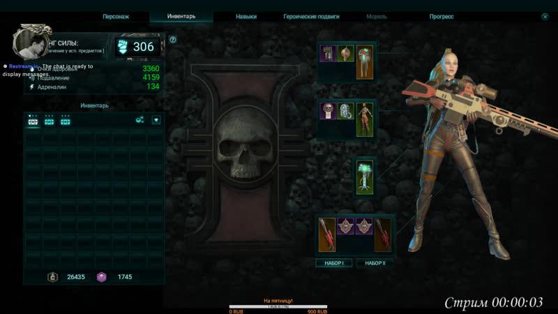 Warhammer 40,000 Inquisitor - Martyr =А7= Снайпер инквизиции