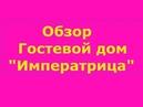 Черноморское побережье х Джанхот обзор Гостевой дом Императрица