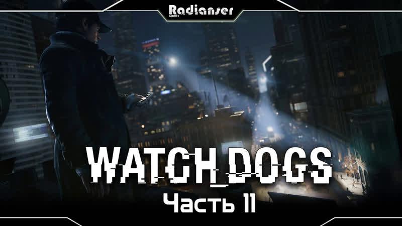 Watch Dogs Проходим побочки и сюжет 11