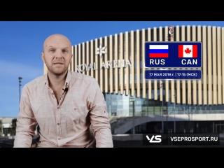 Россия - Канада. Прогноз экспертов сайта ВсеПроСпорт.ру