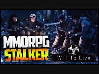 MMORPG типа S.T.A.L.K.E.R Will To Live Online Стрим #1