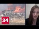 Эксперты назвали причины сильных пожаров в Забайкалье Россия 24