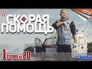 Скорая помощь / 2018 (драма). 1 серия из 20