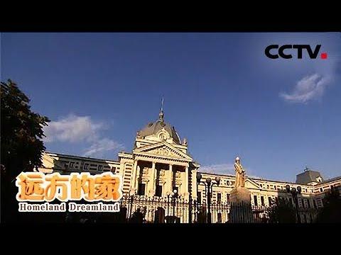 《远方的家》 20180126 一带一路(303)罗马尼亚 从未间断的中罗友谊 | CCTV中文国际