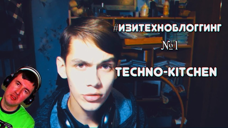 изитехноблоггинг №1 Techno Kitchen Техно Кухня
