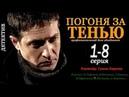 Погоня за тенью 1,2,3,4,5,6,7,8 серия Криминальный детектив