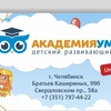 Академия Умник