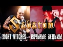 Sabaton - Night Witches/Radio Tapok - Ночные ведьмы