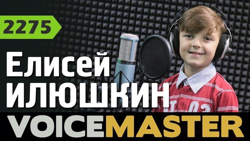 Елисей Илюшкин – Детство (Юрий Шатунов)