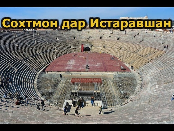 Амфитеатри калонтарин дар Точикистон автор Умарчони Хошимзода