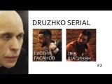 Дружко Сериал 2 серия