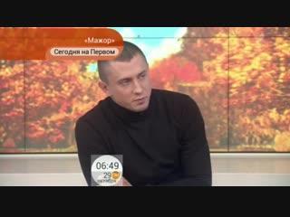 Павел Прилучный. Эксклюзивное интервью. Доброе утро. Фрагмент выпуска от 29.10.2018