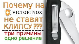 Почему на ножи Victorinox не ставят клипсу? Три причины, одно решение.