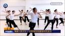 Beautiful Chinese Classical Dance 5 《采薇舞》排演1080p