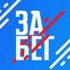ЗаБег || Владивосток