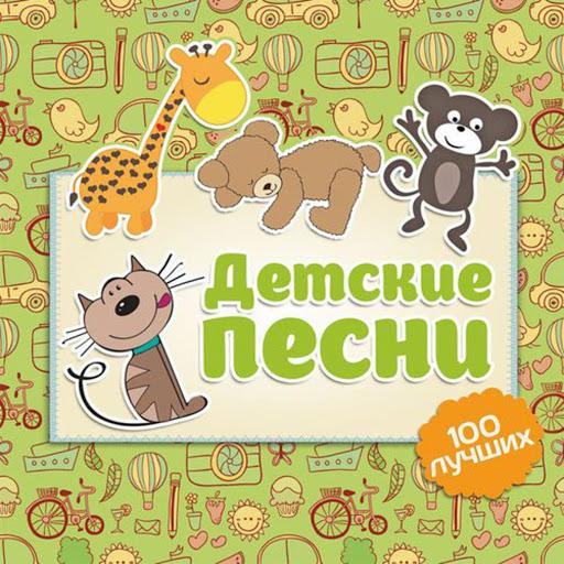 Детские Песенки альбом Детские Песни - 100 Лучших