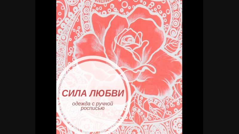 Сила Любви - Одежда с ручной росписью. Татьяна Кашина