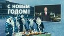 Новый год - домашний празДник! Путин, стадион, «Динамо»