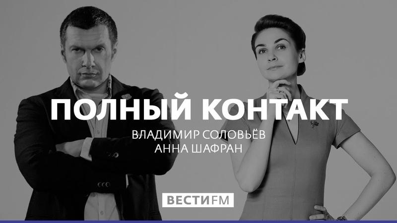 Влияние санкций на эффективность экономики * Полный контакт с Владимиром Соловьевым (18.07.18)