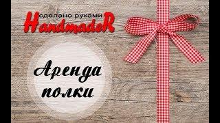 Аренда полки Люберцы HandmadeR
