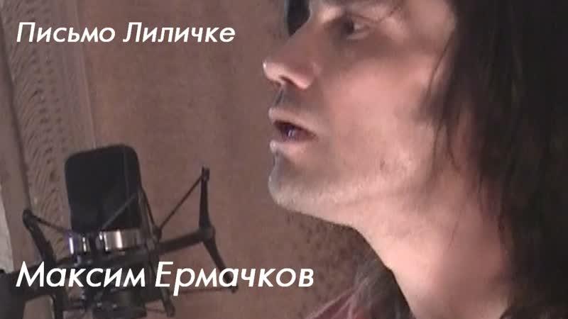04 Письмо Лиличке В Маяковский Максим Ермачков