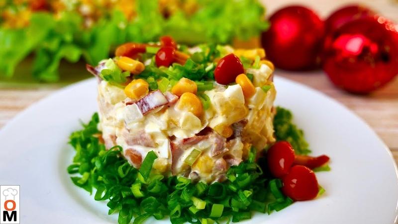 Очень Простой и Вкусный Салат, Вы Точно Приготовите Его на Новый год   Ольга Матвей