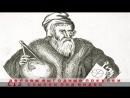 Астролог и мистик Джон Ди и его беседы с ангелами.mp4