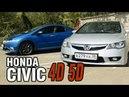 Какой Цивик ЛУЧШЕ? Сравниваю Honda CIVIC 5D (хэтч) и 4D (седан) - 2006-2012