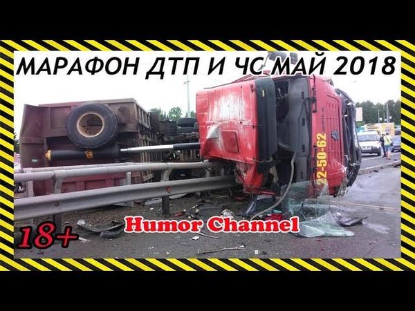 Марафон ДТП и ЧС ВЕСНА МАЙ 2018 эксперементальная подборка