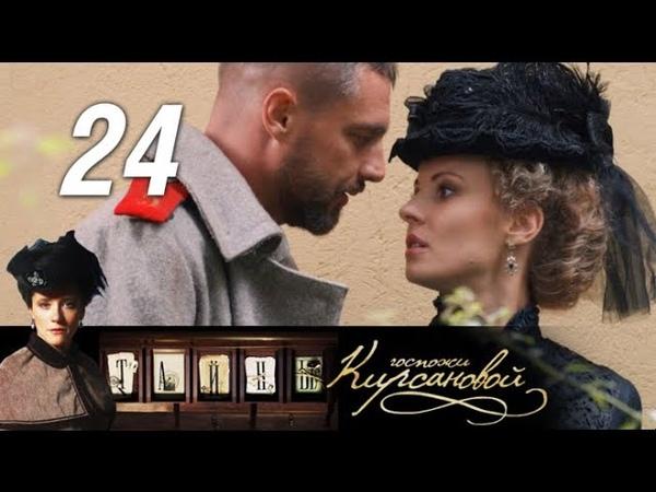 Тайны госпожи Кирсановой. Стрела Амура. 24 серия (2018) Исторический детектив @ Русские сериалы