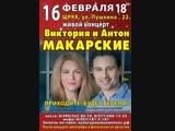 Живой концерт Виктории и Антона Макарских.