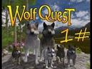 WOLF QUEST 2.7.3~Полное прохождение! 1