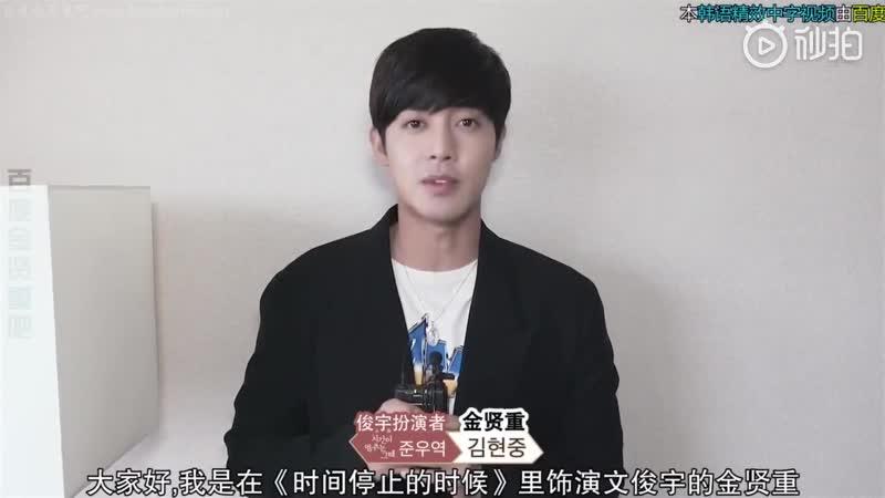 시간이멈추는그때 Friendly character description of actors Chinese Sub - cr 金贤重吧官方微博 -
