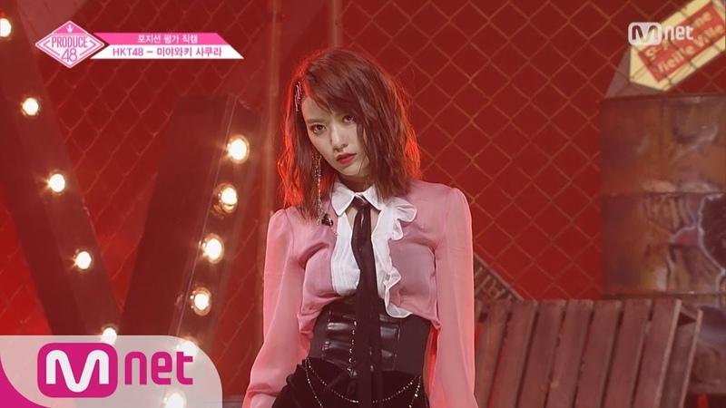 PRODUCE48 [단독/직캠] 일대일아이컨택ㅣ미야와키 사쿠라 - 블랙핑크 ♬뚜두뚜두 @보컬47017;_포지션 평가 180720 EP.6