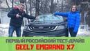 Тест-драйв обновленного Geely Emgrand X7: НА ЧТО СПОСОБЕН ПОСВЕЖЕВШИЙ КИТАЙСКИЙ КРОССОВЕР