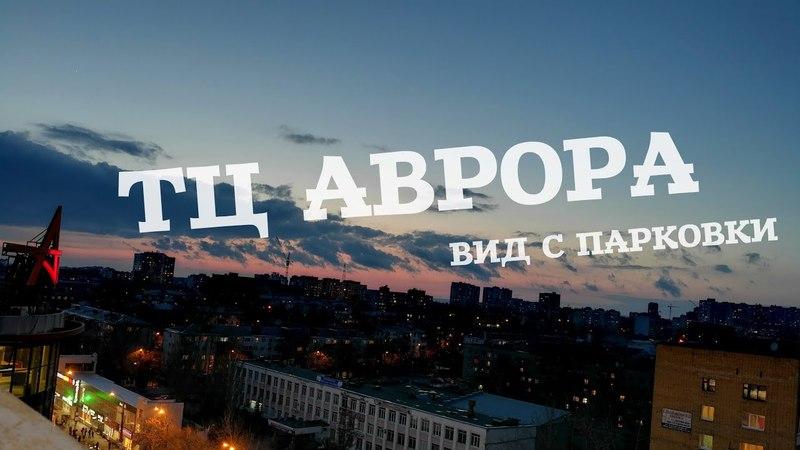 ТЦ АВРОРА ВИДНО ВЕСЬ ГОРОД