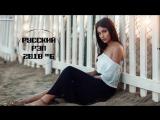 РУССКИЙ ХИП ХОП МИКС 2018 Новый Русский Рэп New Russian Rap Mix 2018 Новинки Рэпа 2018 #6