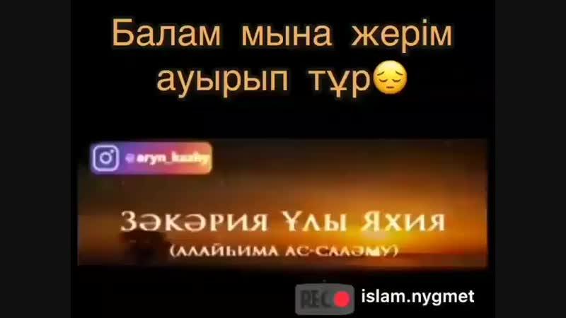 _heavy_check_mark_Балам мына жерім ауырып тұр @aryn_kazhy ( 480 X 640 ).mp4