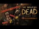 Играем в The Walking Dead Сезон №2 - Эпизод 7 Меж двух огней