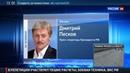 Новости на Россия 24 Иск ЮКОСа отменен в Кремле приветствуют решение суда Гааги