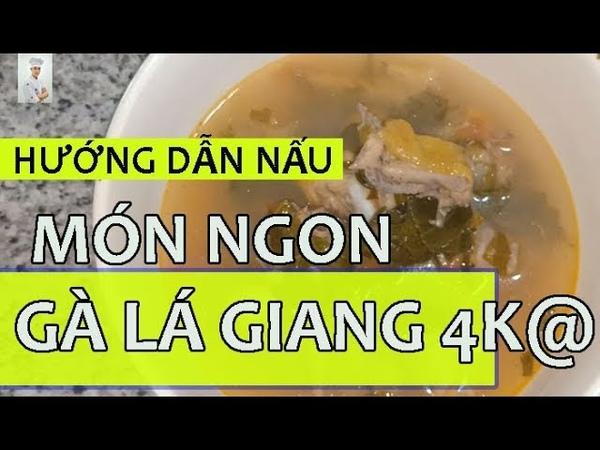 GÀ NẤU GIANG NGON NHỨC NÁCH, CAY CAY ĐẬM ĐÀ (Chicken cooking leaves jiang)- HOT BOY NỘI TRỢ