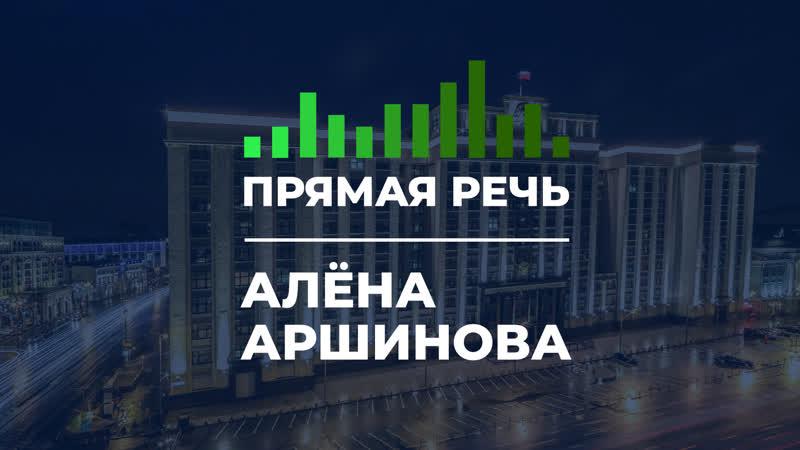 Алёна Аршинова о возврате детям-сиротам права на льготное поступление в вузы